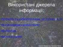 Використані джерела інформації: http://kafinfo.org.ua/files/Informatyka_10_11...