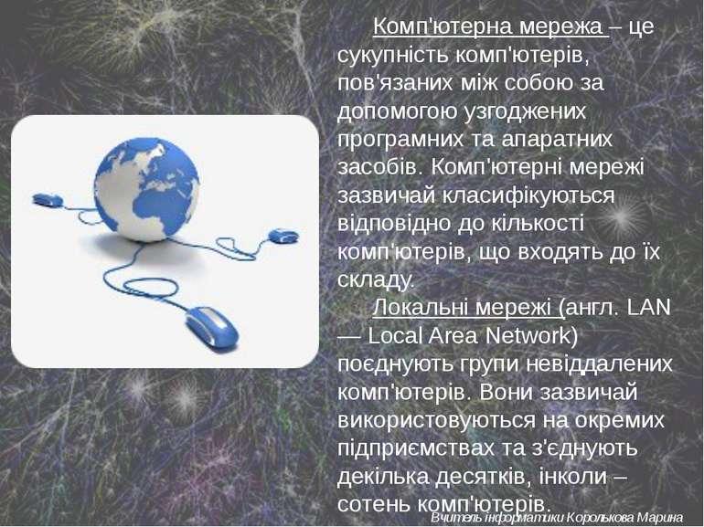 Комп'ютерна мережа – це сукупність комп'ютерів, пов'язаних між собою за допом...