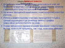 Загальні вимоги 1. До роботи у комп'ютерному класі допускаються учні, які про...