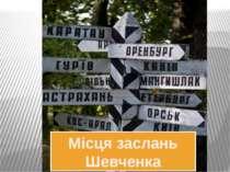 Місця заслань Шевченка