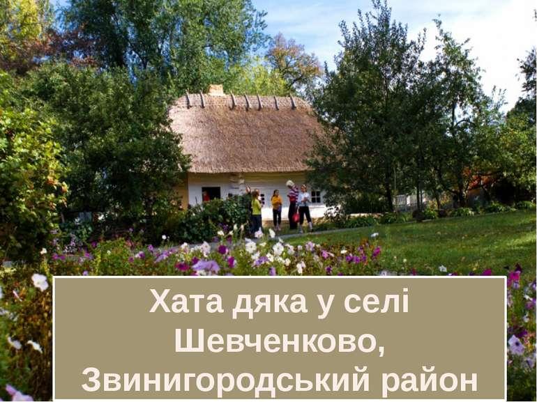 Хата дяка у селі Шевченково, Звинигородський район