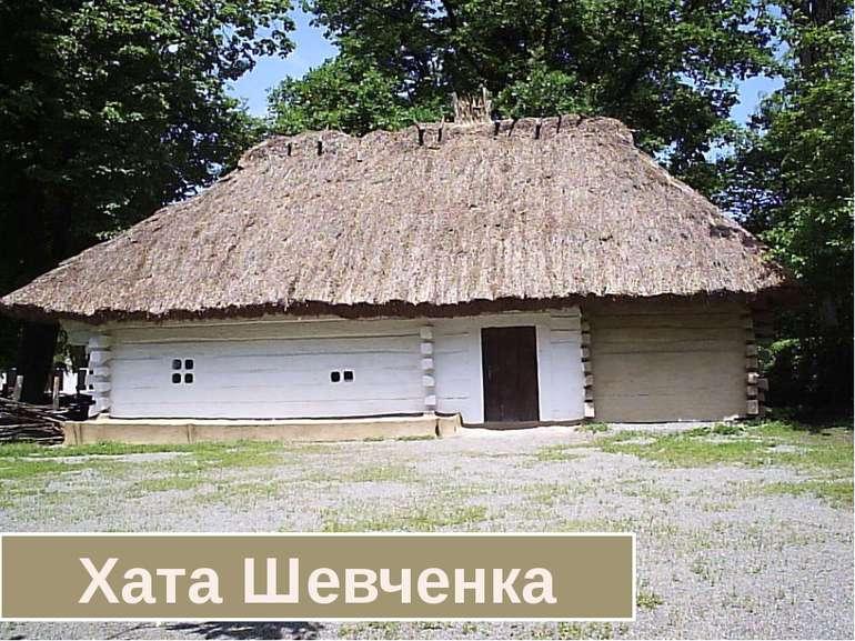 Хата Шевченка