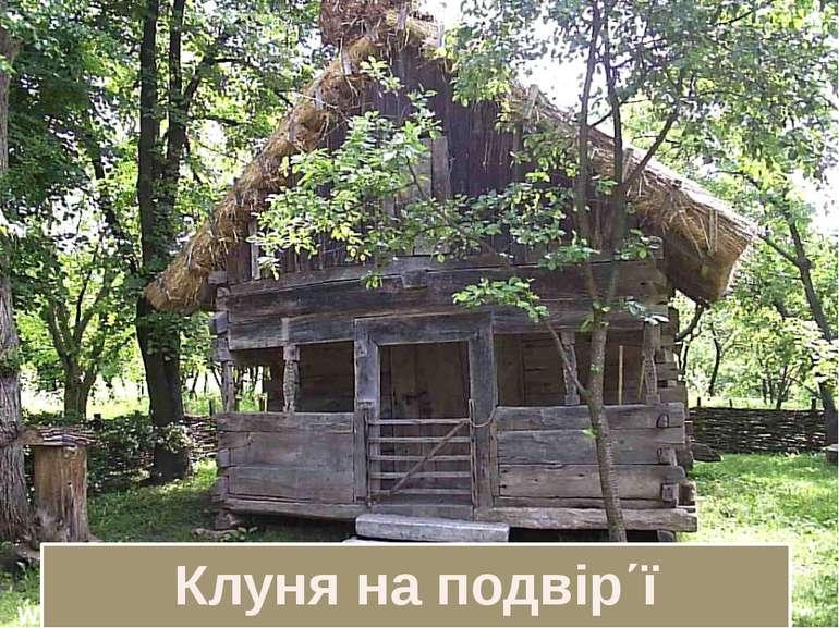 Клуня на подвір΄ї Шевченків