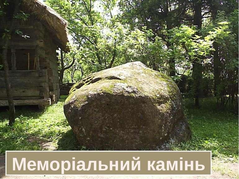 Меморіальний камінь