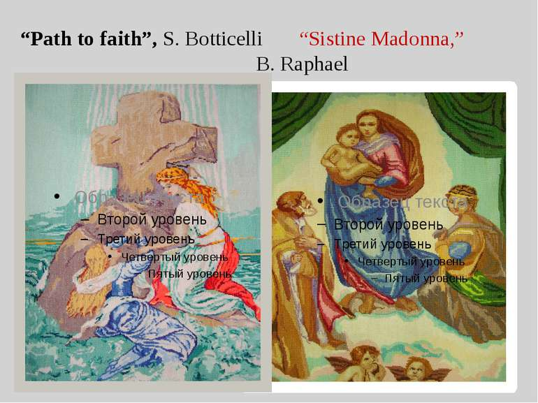 """Path to faith"", S. Botticelli ""Sistine Madonna,"" B. Raphael"