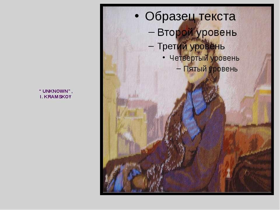 """ UNKNOWN"" , I. KRAMSKOY"