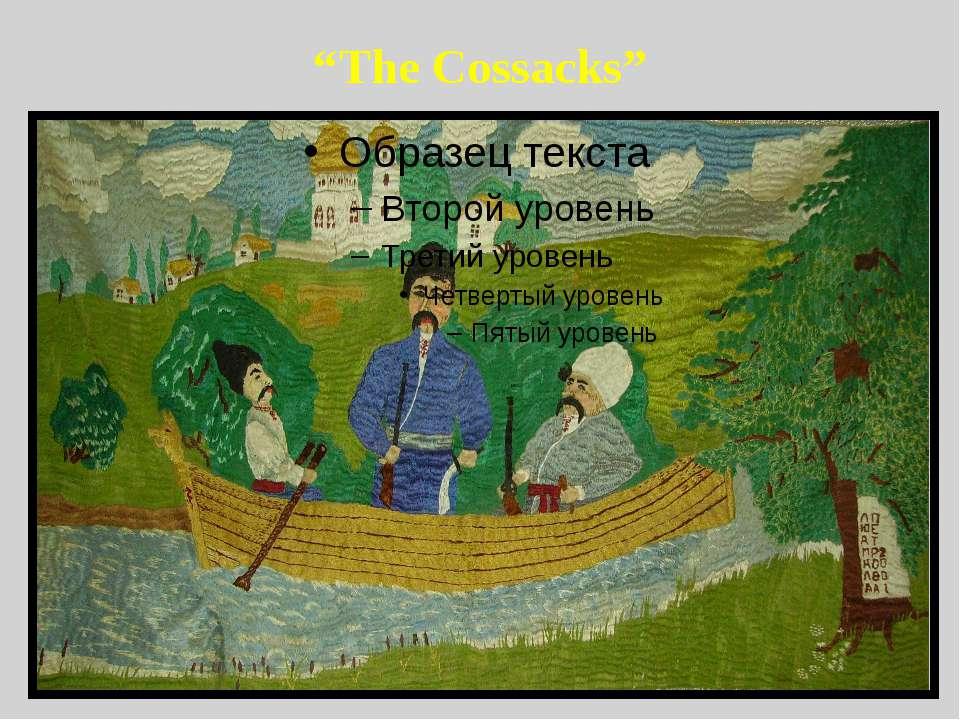 """""""The Cossacks"""""""