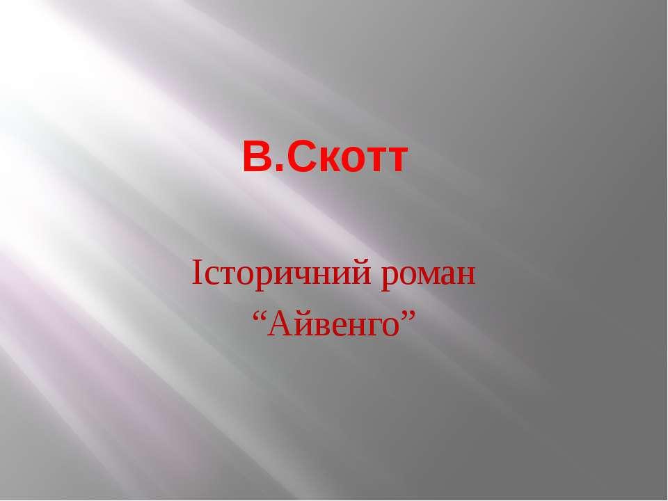 """В.Скотт Історичний роман """"Айвенго"""""""