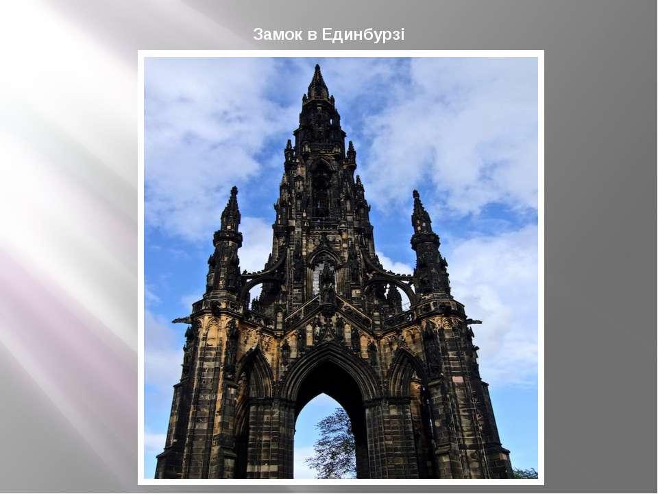 Замок в Единбурзі