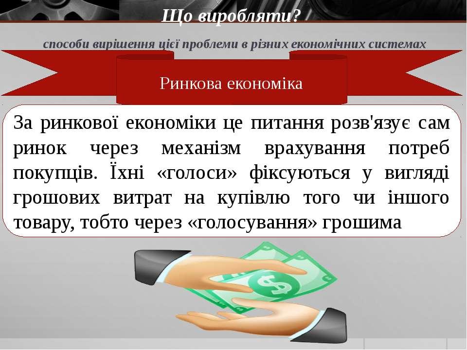 Що виробляти? способи вирішення цієї проблеми в різних економічних системах Р...