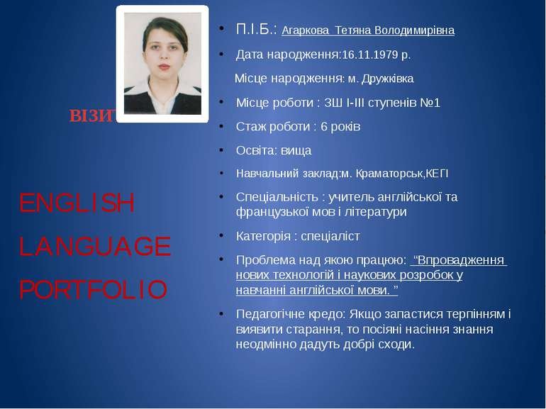 ВІЗИТКА П.І.Б.: Агаркова Тетяна Володимирівна Дата народження:16.11.1979 р. М...