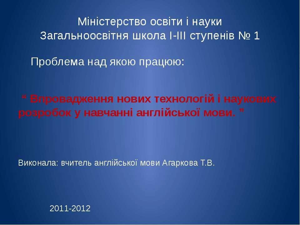 Міністерство освіти і науки Загальноосвітня школа І-ІІІ ступенів № 1 Проблема...