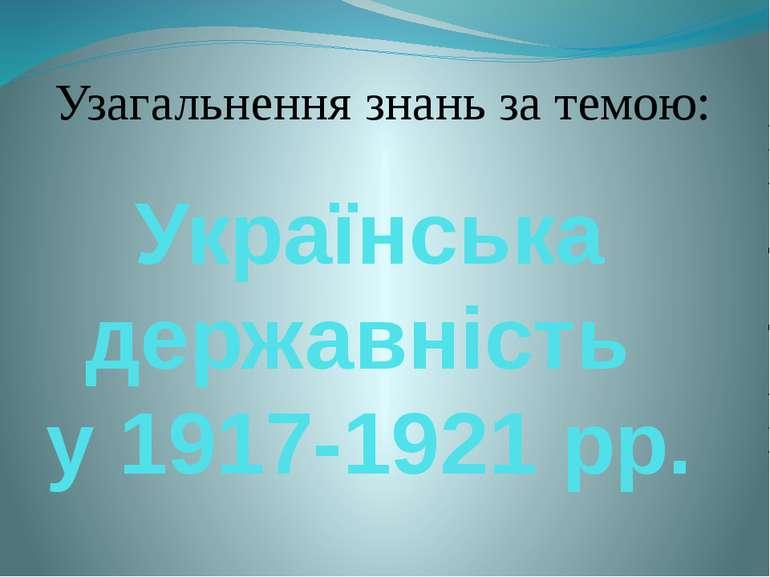 Українська державність у 1917-1921 рр. Узагальнення знань за темою: