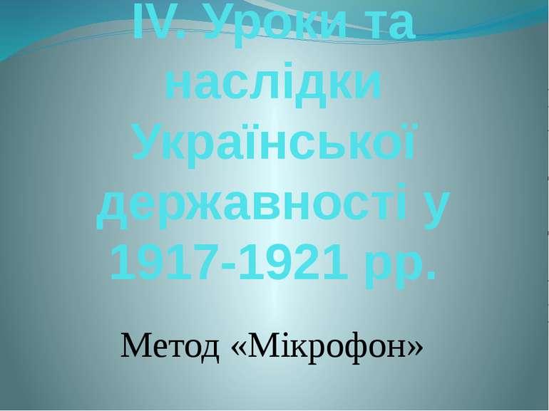 ІV. Уроки та наслідки Української державності у 1917-1921 рр. Метод «Мікрофон»