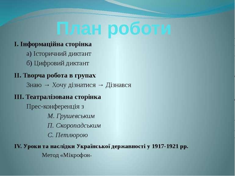План роботи І. Інформаційна сторінка а) Історичний диктант б) Цифровий диктан...