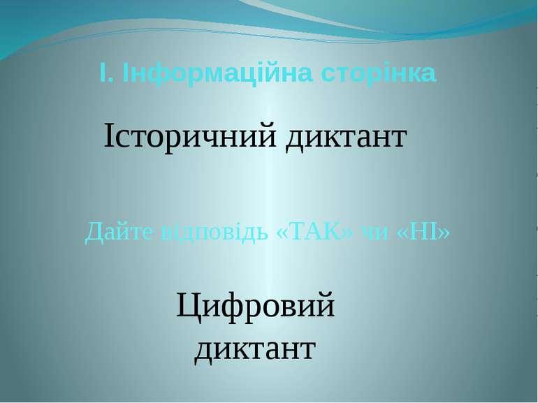 І. Інформаційна сторінка Історичний диктант Дайте відповідь «ТАК» чи «НІ» Циф...