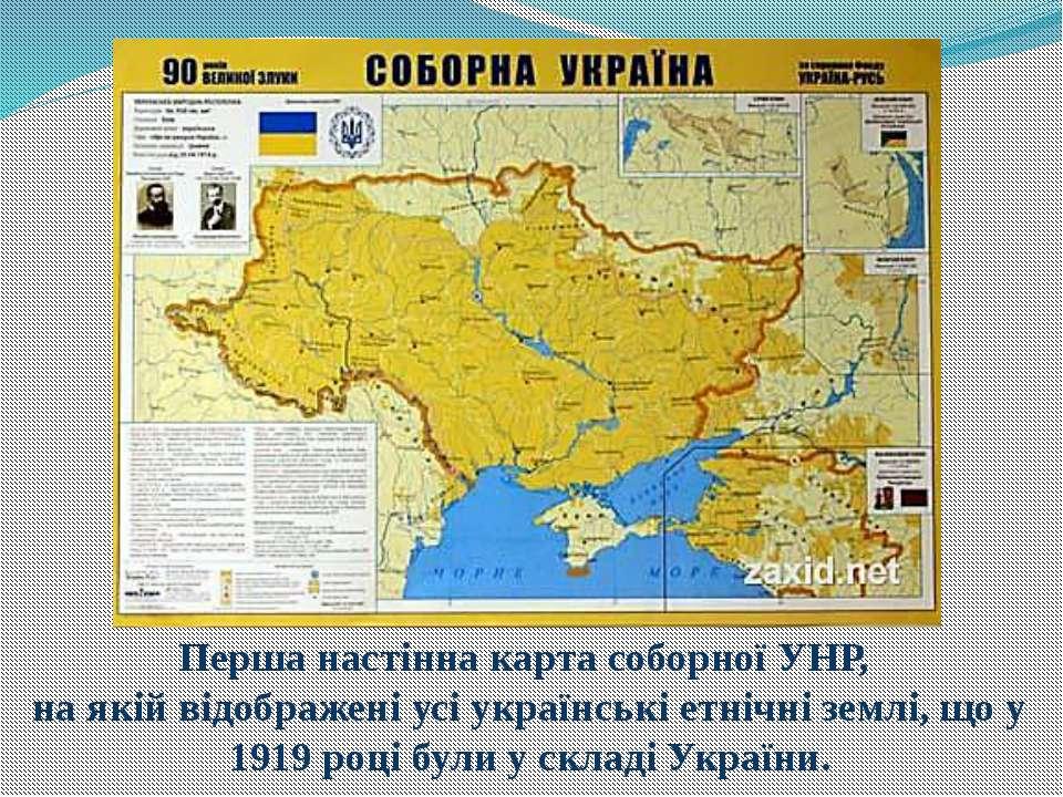 Перша настінна карта соборної УНР, на якій відображені усі українські етнічні...