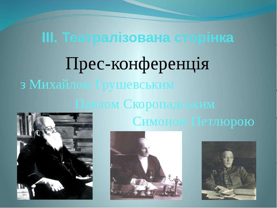 ІІІ. Театралізована сторінка Прес-конференція з Михайлом Грушевським Павлом С...