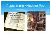 Перші книги Київської Русі