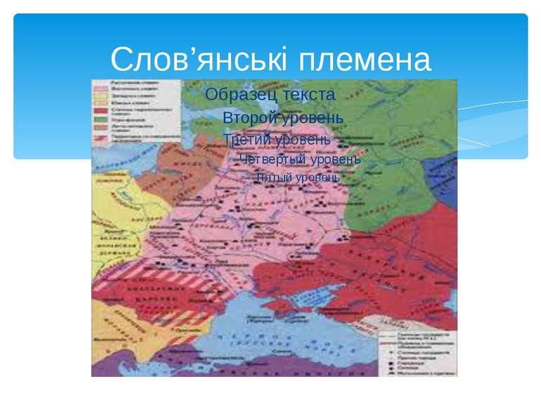 Слов'янські племена