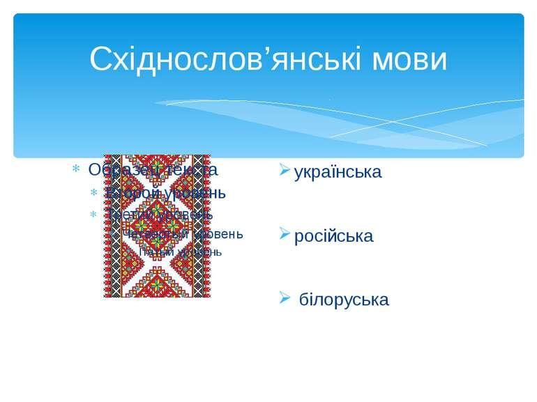 Східнослов'янські мови українська російська білоруська