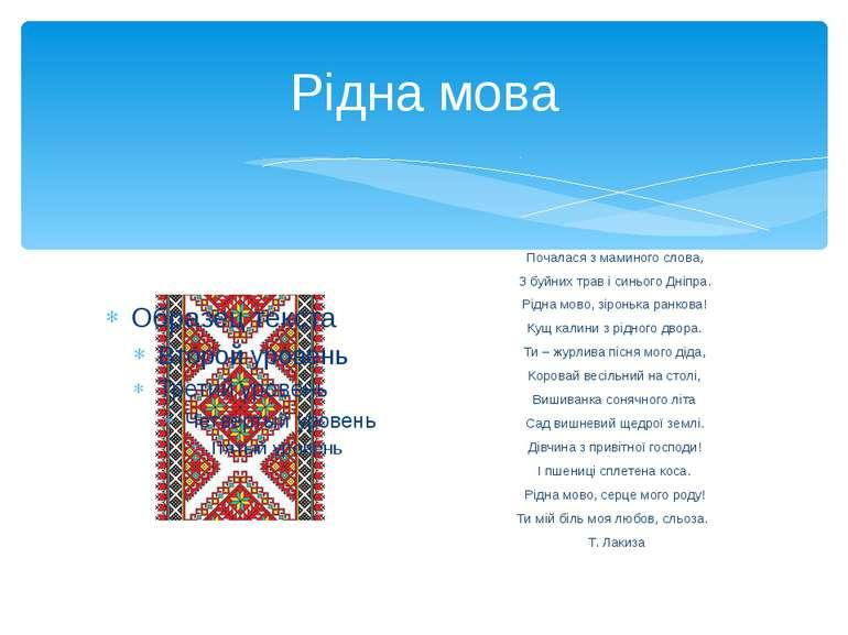 Рідна мова Почалася з маминого слова, З буйних трав і синього Дніпра. Рідна м...