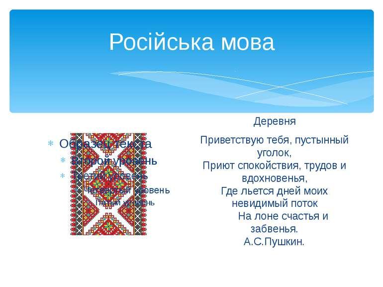 Російська мова Деревня Приветствую тебя, пустынный уголок, Приют спокойствия,...