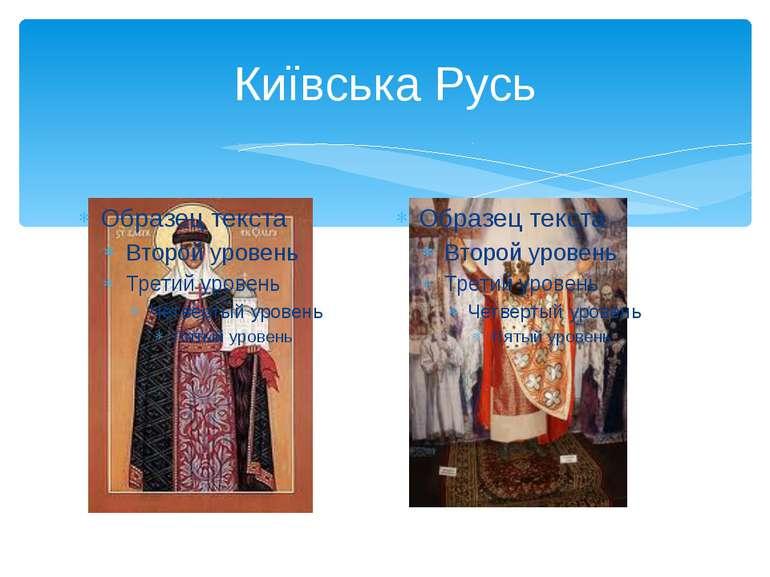 Київська Русь