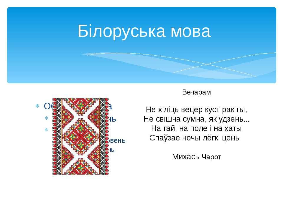 Білоруська мова Вечарам Не хіліць вецер куст ракіты, Не свішча сумна, як удзе...