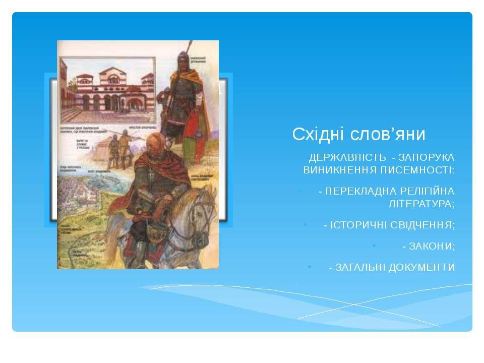 Східні слов'яни ДЕРЖАВНІСТЬ - ЗАПОРУКА ВИНИКНЕННЯ ПИСЕМНОСТІ: - ПЕРЕКЛАДНА РЕ...