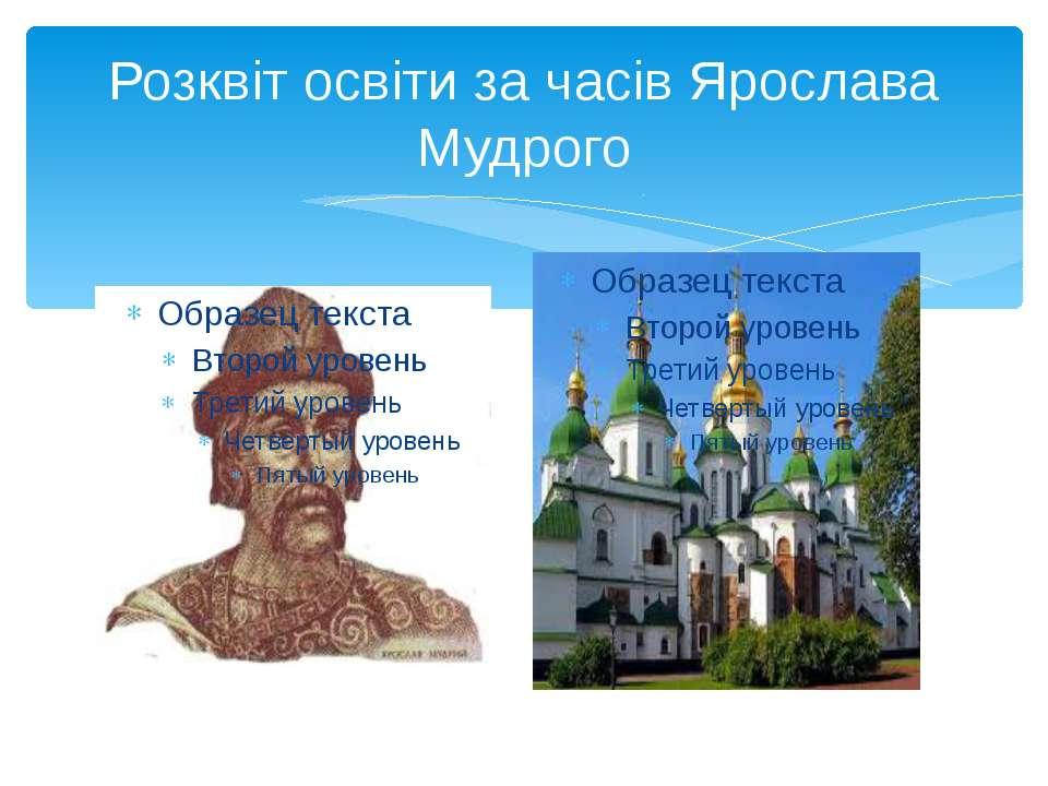 Розквіт освіти за часів Ярослава Мудрого