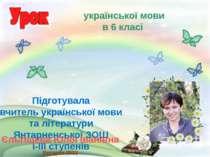 української мови в 6 класі Підготувала вчитель української мови та літератури...