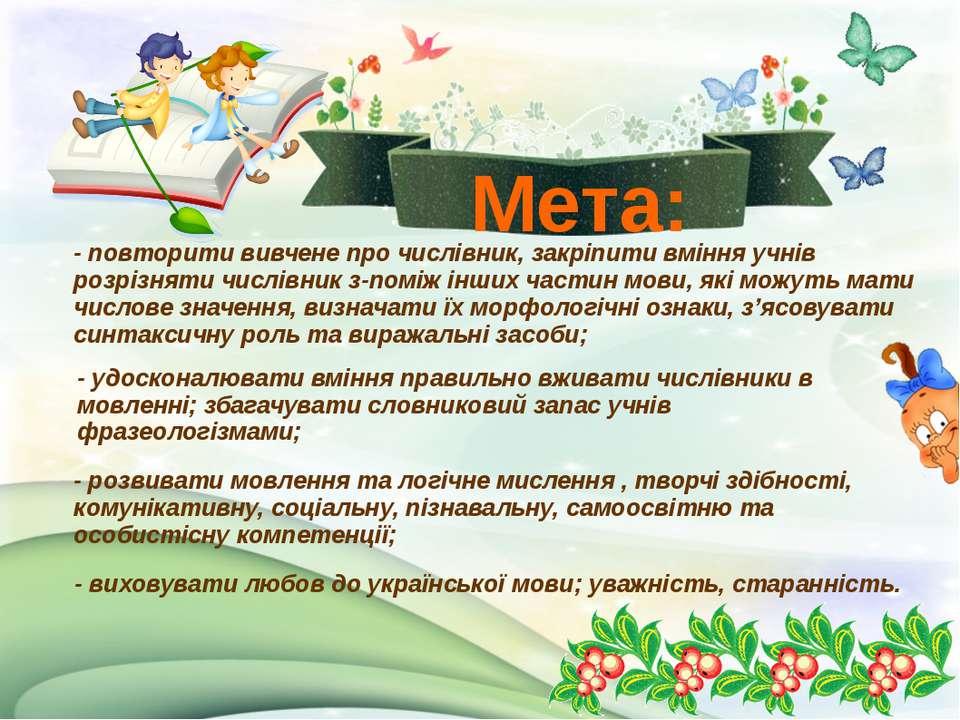 Мета: - удосконалювати вміння правильно вживати числівники в мовленні; збагач...