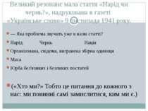 Великий резонанс мала стаття «Нарід чи чернь?», надрукована в газеті «Українс...