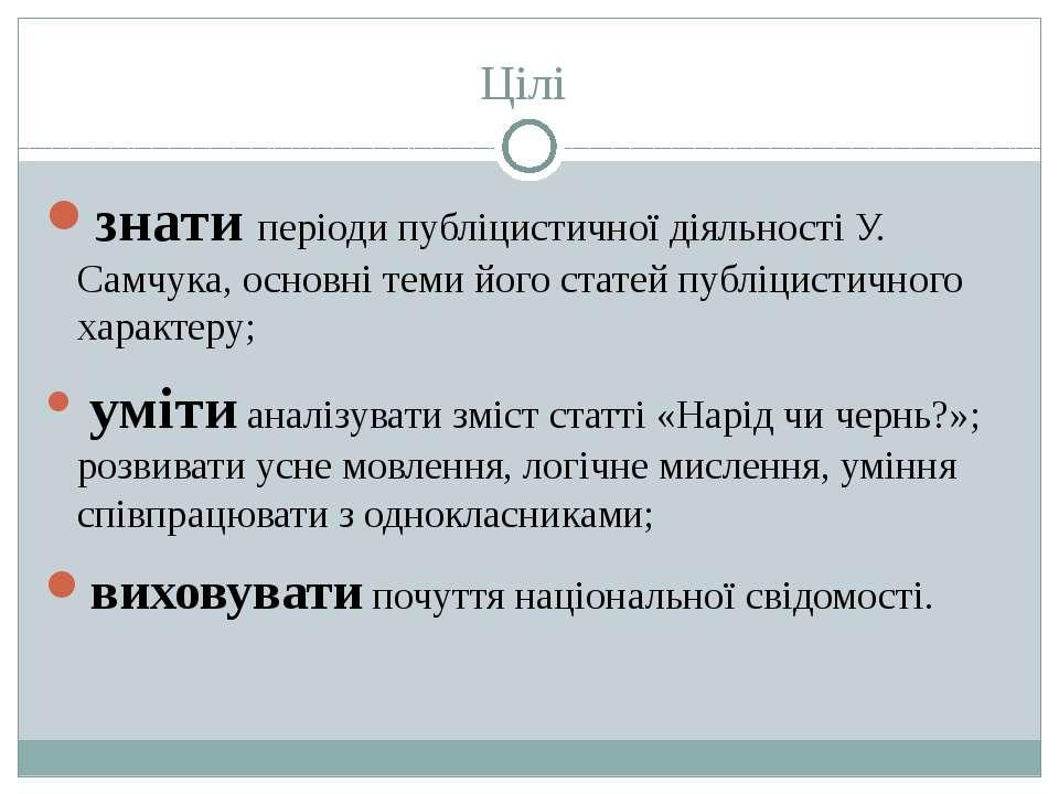 Цілі знати періоди публіцистичної діяльності У. Самчука, основні теми його ст...