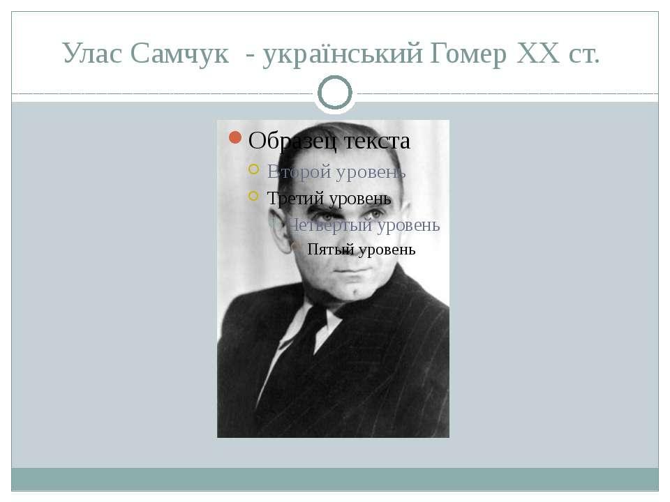 Улас Самчук - український Гомер ХХ ст.