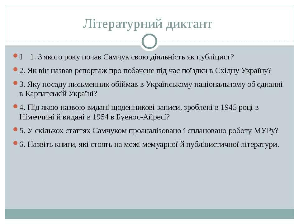 Літературний диктант 1. З якого року почав Самчук свою діяльність як публіцис...