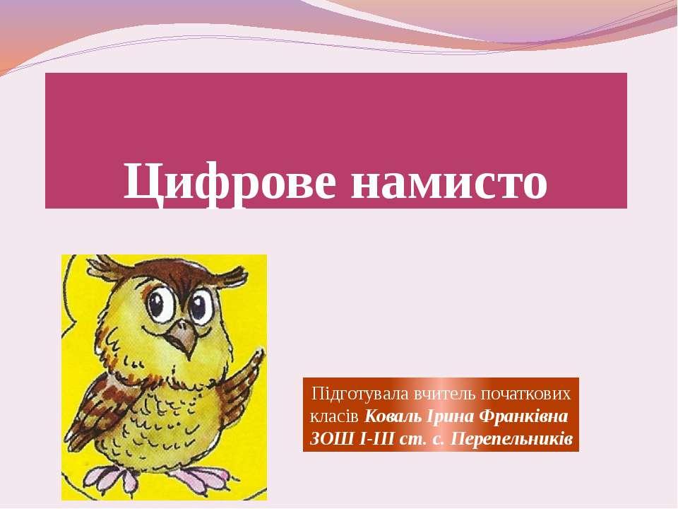 Цифрове намисто Підготувала вчитель початкових класів Коваль Ірина Франківна ...