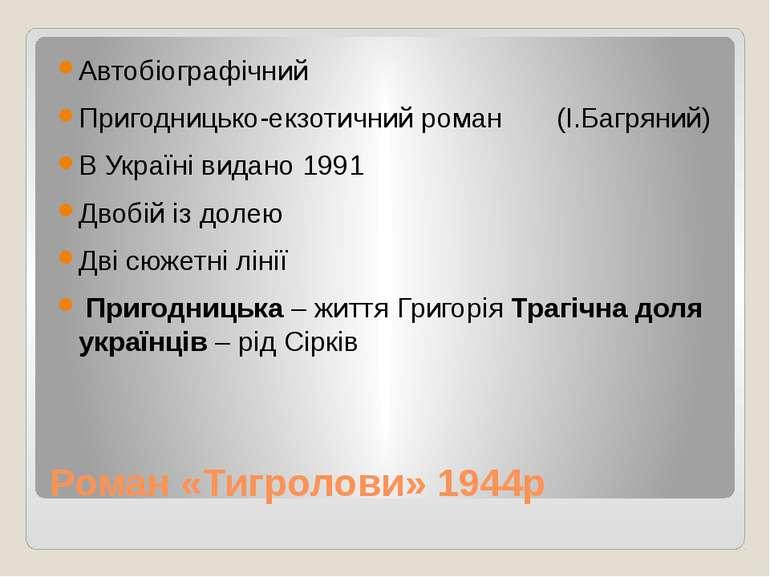 Роман «Тигролови» 1944р Автобіографічний Пригодницько-екзотичний роман (І.Баг...