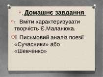 . Домашнє завдання Вміти характеризувати творчість Є.Маланюка. Письмовий анал...