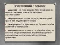 Тематичний словник - діаспора – (З грец. розсіяння) по різних країнах народів...