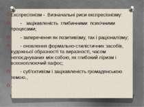 Експресіонізм - Визначальні риси експресіонізму: - зацікавленість глибинними ...