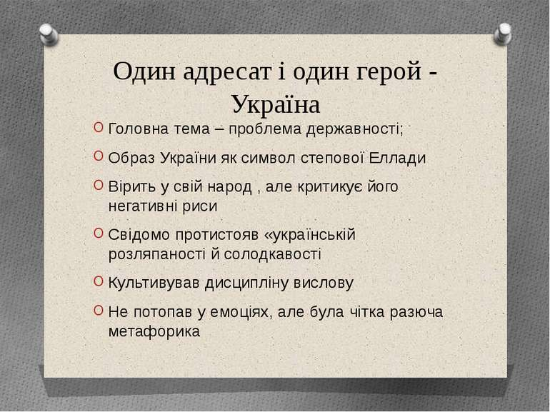 Один адресат і один герой - Україна Головна тема – проблема державності; Обра...