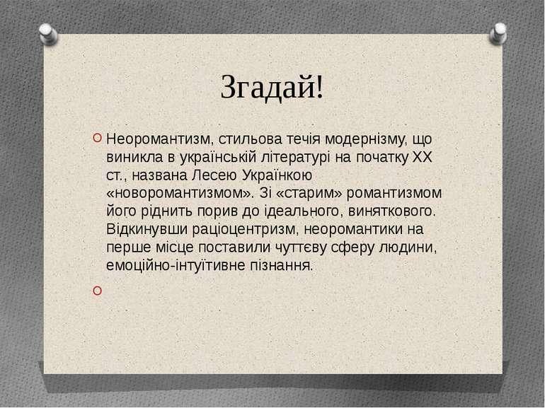 Згадай! Неоромантизм, стильова течія модернізму, що виникла в українській літ...