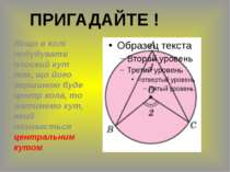 Якщо в колі побудувати плоский кут так, що його вершиною буде центр кола, то ...