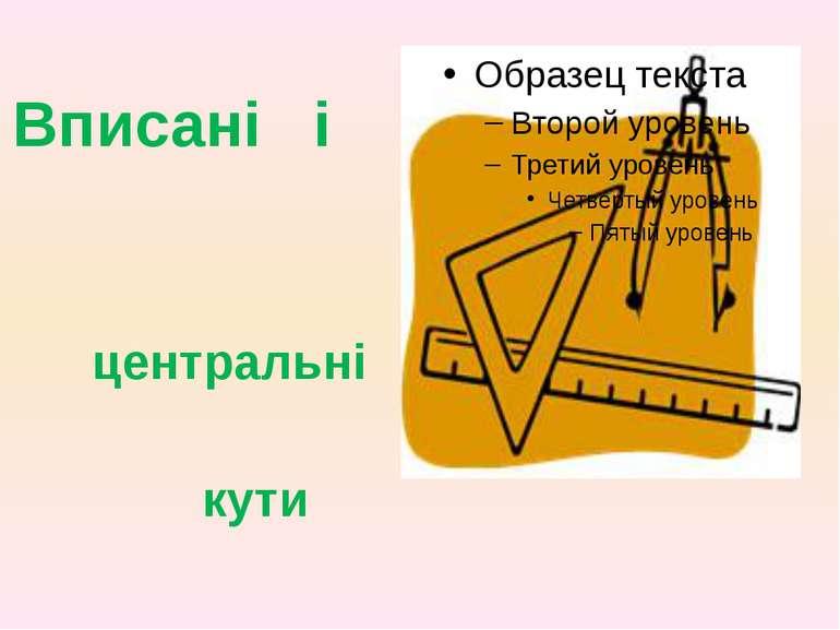 центральні кути Вписані і