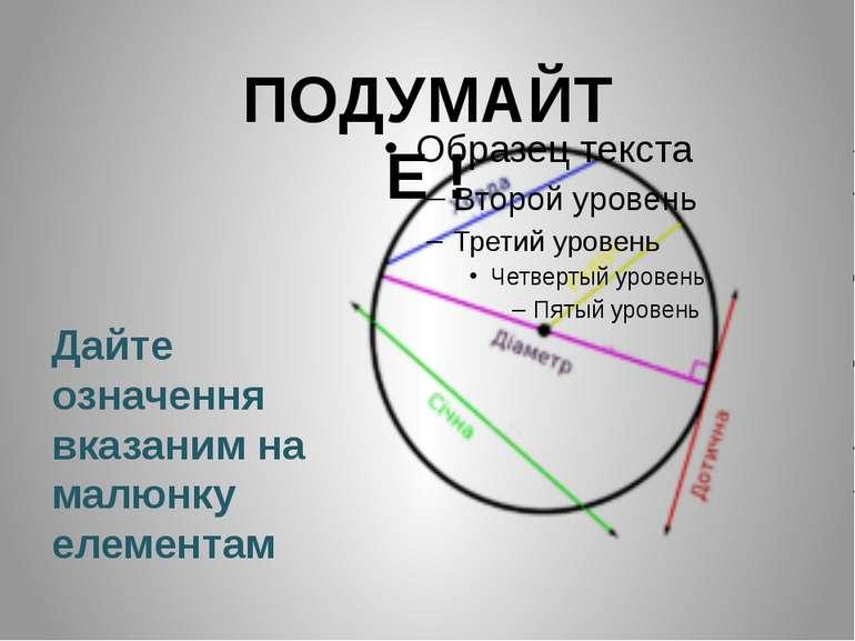 Дайте означення вказаним на малюнку елементам ПОДУМАЙТЕ !
