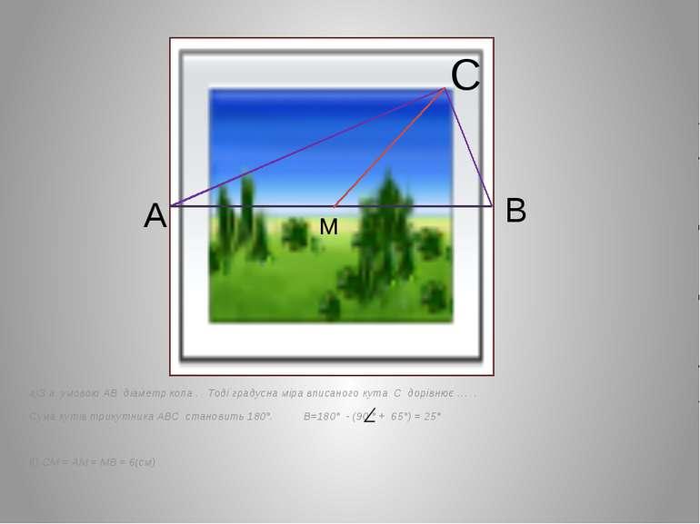 а)З а умовою АВ діаметр кола . Тоді градусна міра вписаного кута С дорівнює …...