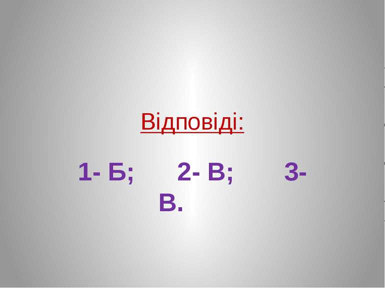 Відповіді: 1- Б; 2- В; 3- В.