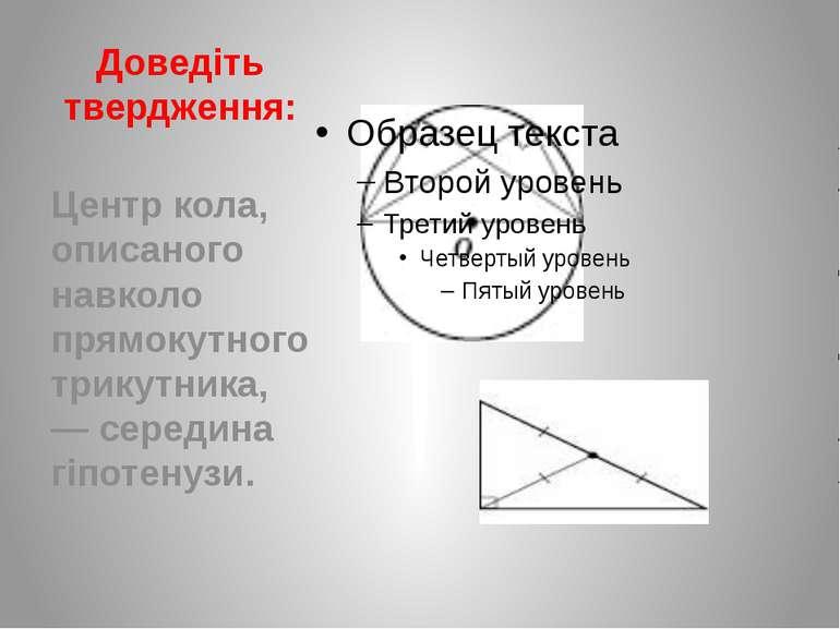 Доведіть твердження: Центр кола, описаного навколо прямокутного трикутника, —...